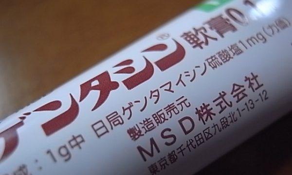 ゲンタシン軟膏の効能がよく効く7つの皮膚の不調